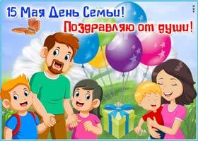 Картинка праздничная открытка с днем семьи