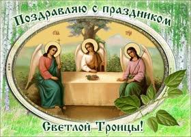 Открытка праздничная открытка с троицей