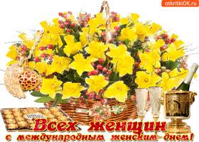 Открытка праздничные чмоки вам отправляю в день 8 марта