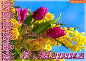 Открытка праздник 8 марта уже наступил