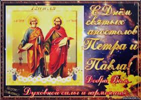 Открытка праздник апостолов петра и павла