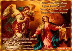 Картинка праздник благовещения пресвятой богородицы