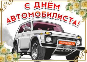Картинка праздник день автомобилиста