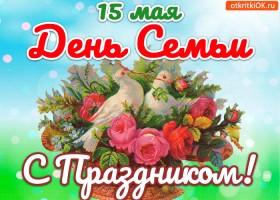 Картинка праздник день семьи 15 мая