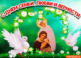 Картинка праздник день семьи любви и верности