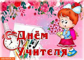 Открытка праздник день учителя