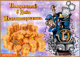 Картинка праздник день железнодорожника