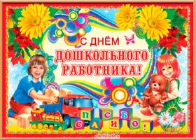 Картинка праздник день дошкольных работников