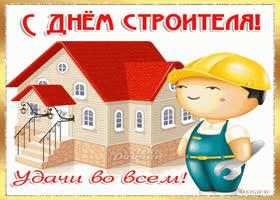 Картинка праздник день строителя
