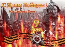 Открытка праздник 9 мая день победы