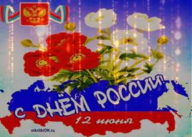 Картинка праздник день россии фото