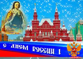 Открытка праздник день россии поздравление