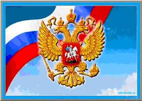 Открытка праздник день россии