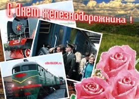 Открытка праздник железнодорожника