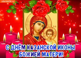 Открытка праздник казанской иконы божией матери