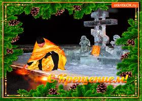 Открытка праздник крещение господне святого
