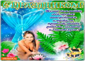 Открытка праздник купалы - желаю вам найти свой цветок папоротника