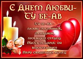 Открытка праздник любящих сердец