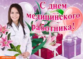 Открытка праздник медицинского работника