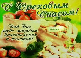 Открытка праздник ореховый спас