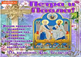 Открытка праздник петра и павла - да хранит вас господь
