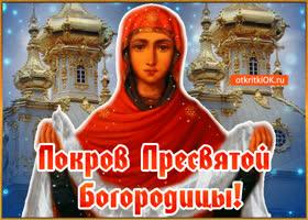 Картинка праздник покрова пресвятой богородицы