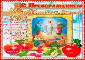 Картинка праздник преображения господня
