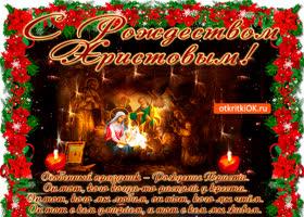 Картинка праздник рождения христа