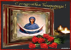 Картинка праздник рождества пресвятой богородицы