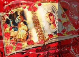 Открытка 21 сентября праздник рождество пресвятой богородицы