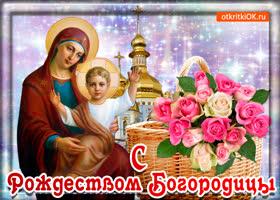 Открытка праздник рождества пресвятой богородицы