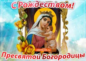 Картинка праздник рождество богородицы