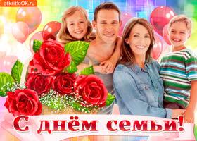 Открытка праздник семьи, с днем семьи поздравляю тебя