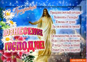Картинка праздник светлый сегодня - вознесение господне