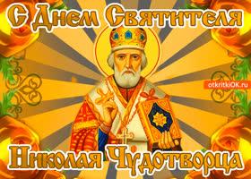Картинка праздник святой николай чудотворец