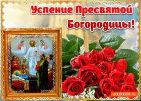 Картинка праздник успения пресвятой девы марии