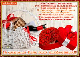 Картинка праздник день влюблённых