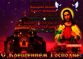 Открытка праздник великий дарует прощение