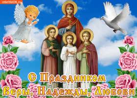 Открытка праздник веры, надежды и любови