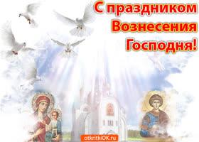 Открытка праздник вознесения господня