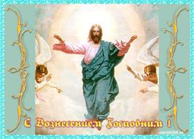 Открытка праздник вознесение господне в году