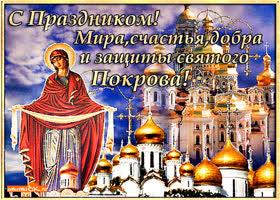 Открытка праздник защиты святого покрова