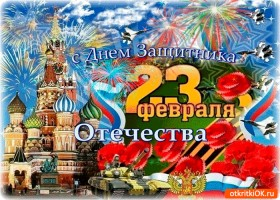 Открытка праздник защитника отечества