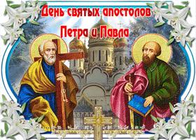 Открытка празднование дня святых апостолов петра и павла