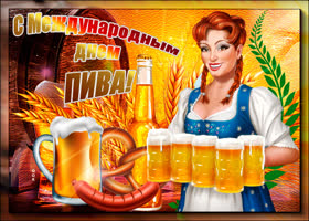 Картинка празднуем вместе сегодня день пива