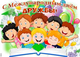 Открытка празднуем вместе сегодня международный день дружбы