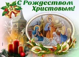 Картинка прекрасная картинка рождество христово