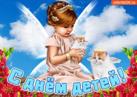 Картинка прекрасная открытка с днем детей
