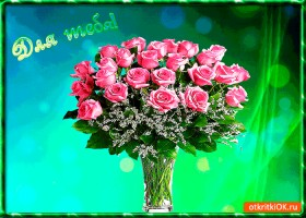 Картинка прекрасные розы тебе