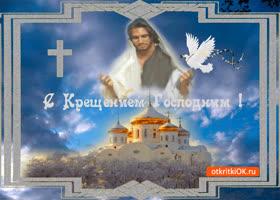 Картинка прекрасный праздник крещения